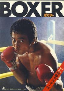 The Boxer (1977) Bokusâ