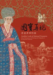 National Palace Museum 故宮出版品電子書叢書 - 四月 18, 2019