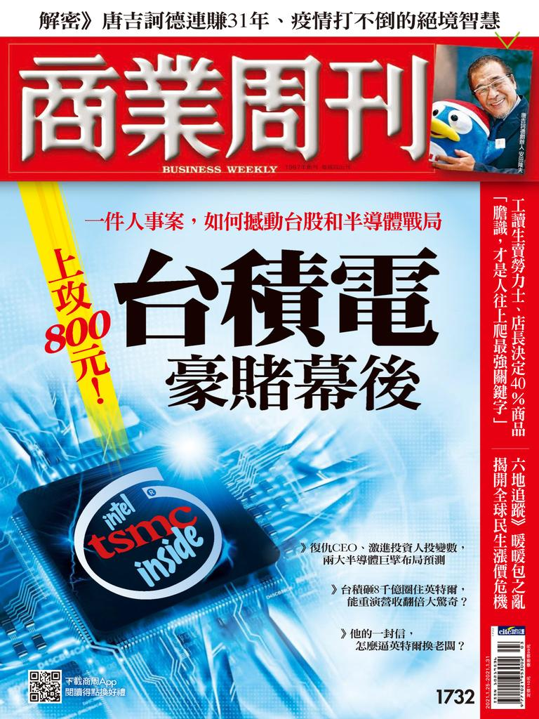 Business Weekly 商業周刊 - 25 一月 2021