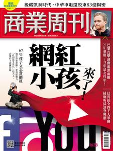 Business Weekly 商業周刊 - 08 四月 2019