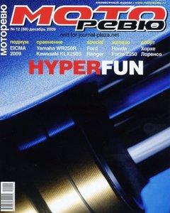 Моторевю №12 (декабрь 2009)