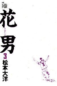 Hanaotoko 1-3