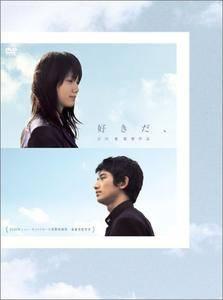 Su-ki-da (2006)