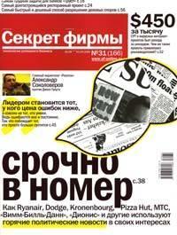 Журнал Секрет Фирмы N31(166) 28.08-03.09.2006 г.