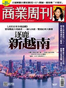 Business Weekly 商業周刊 - 01 四月 2019