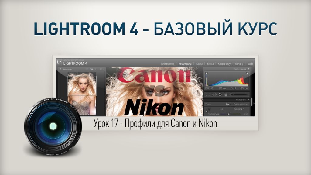 Adobe Photoshop Lightroom 4.2 Базовый курс (2013)                                                                      Видеокурс