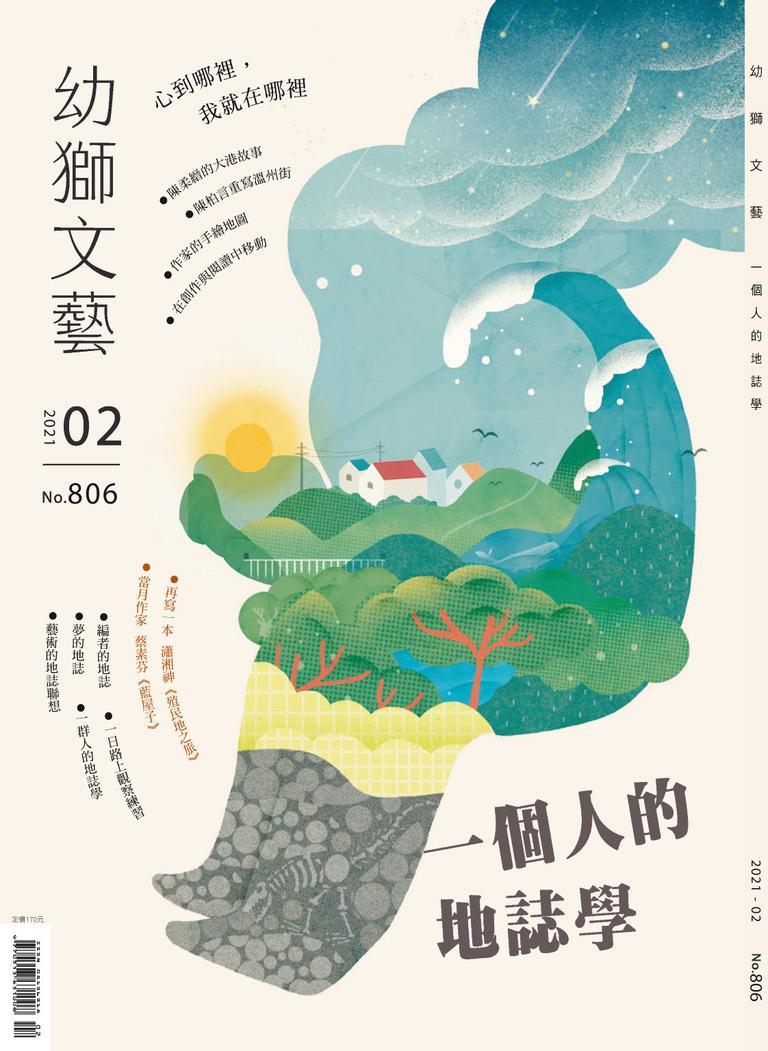 Youth literary Monthly 幼獅文藝 - 二月 2021