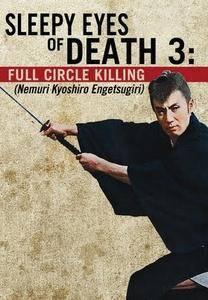 Sleepy Eyes of Death: Full Circle Killing (1964)
