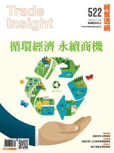 Trade Insight Biweekly 經貿透視雙周刊 - 七月 17, 2019