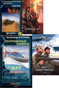 Фентези и альтернативная история - сборник книг №007