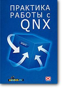 Д.Алексеев и др., «Практика работы с QNX»