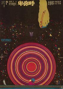 Himiko (1974)