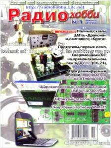 Радиохобби № 1 - 2010