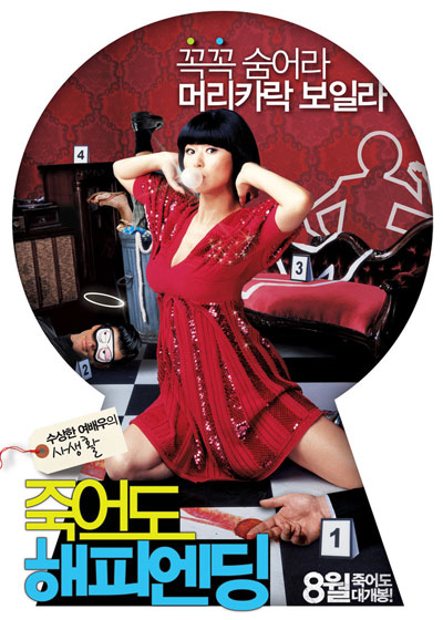 Kang Kyeong-hoon: Happy killing (2007)