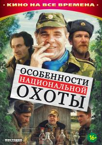 Peculiarities of the National Hunt / Osobennosti natsionalnoy okhoty / Особенности национальной охоты (1995)