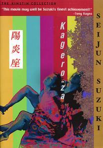 Kagerô-za / Heat-Haze Theatre (1981)