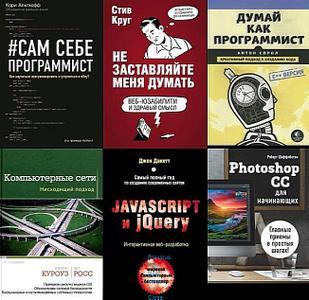 Компьютерный бестселлер - сборник книг