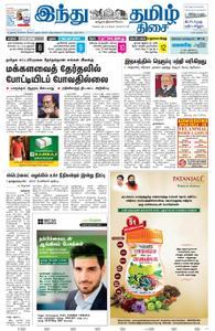 The Hindu Tamil - பிப்ரவரி 18, 2019
