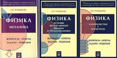 Трубецкова С.В., «Физика. Вопросы - ответы. Задачи - решения» В 3-х книгах