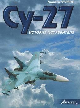 Су-27: История истребителя