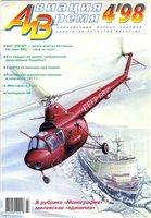 Авиация и время №4 (июль-август) 1998г.