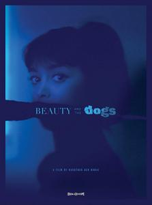 Beauty and the Dogs / Aala Kaf Ifrit (2017)