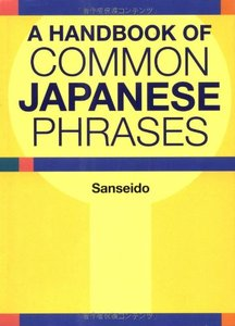 A Handbook of Common Japanese Phrases (Repost)