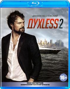 Soulless 2 / Dukhless 2 / Духless 2 (2015)