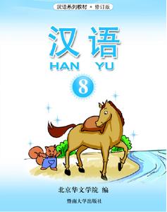 Hanyu 汉语(Mandarin Chinese Language), Book 8