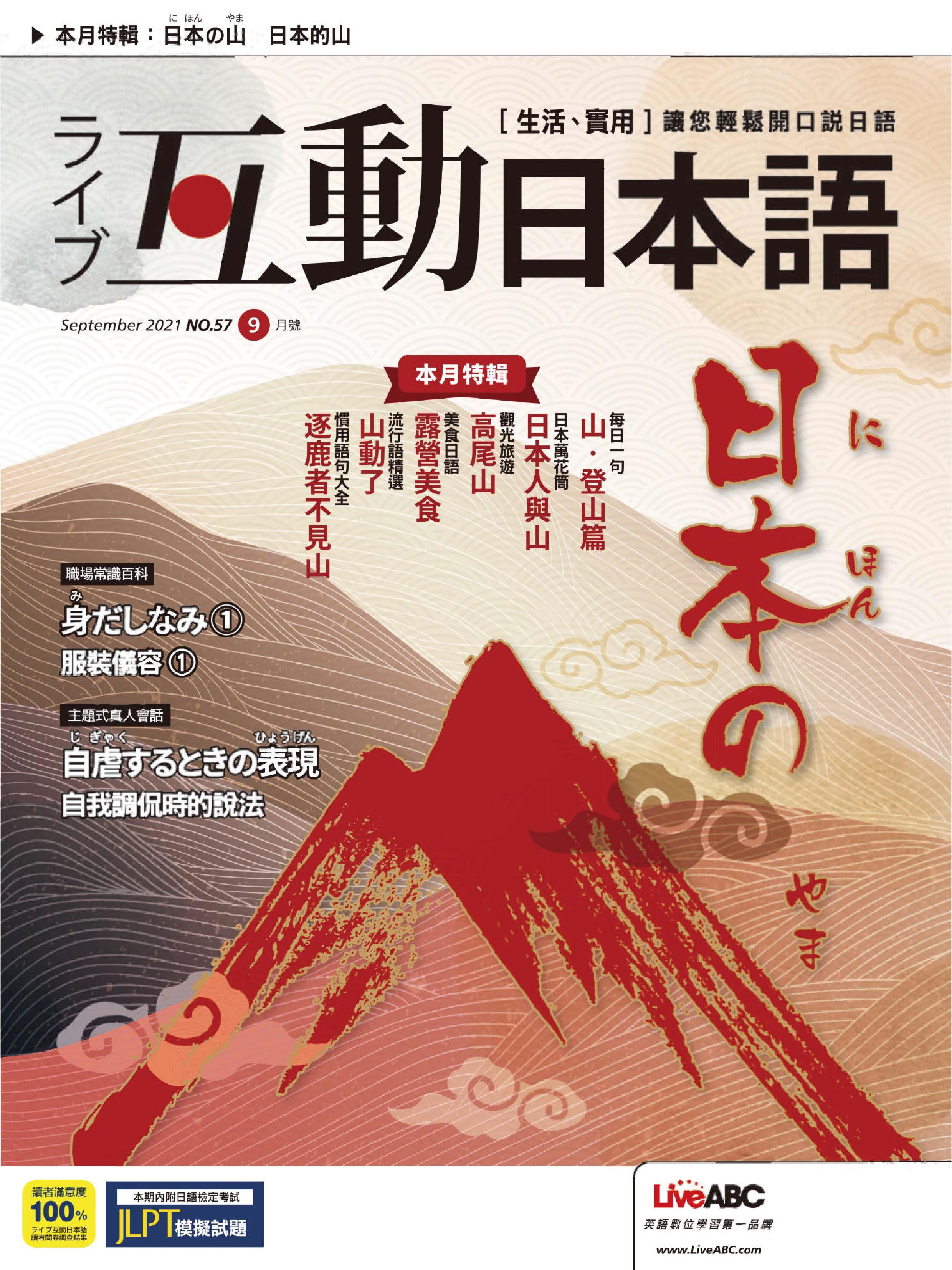 Live Interactive Japanese Magazine 互動日本語 - 八月 2021