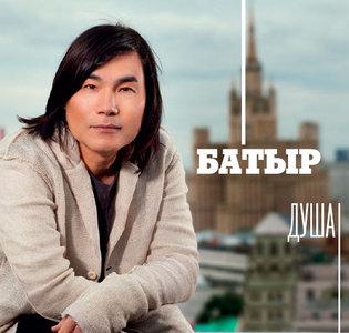 Батырхан Шукенов - Душа (2013)