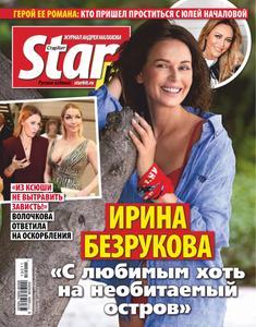 StarHit - Март 25, 2019