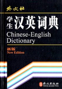 Chinese English Student Dictionary