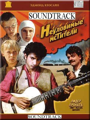 MP3 - Neulovimye Mstiteli - Original Soundtrack - part 1