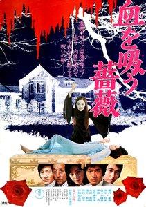 Evil of Dracula / Chi o suu bara (1974)