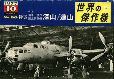 Nakajima G5N Shinzan, G8N Renzan Navy heavy Attack Bomber