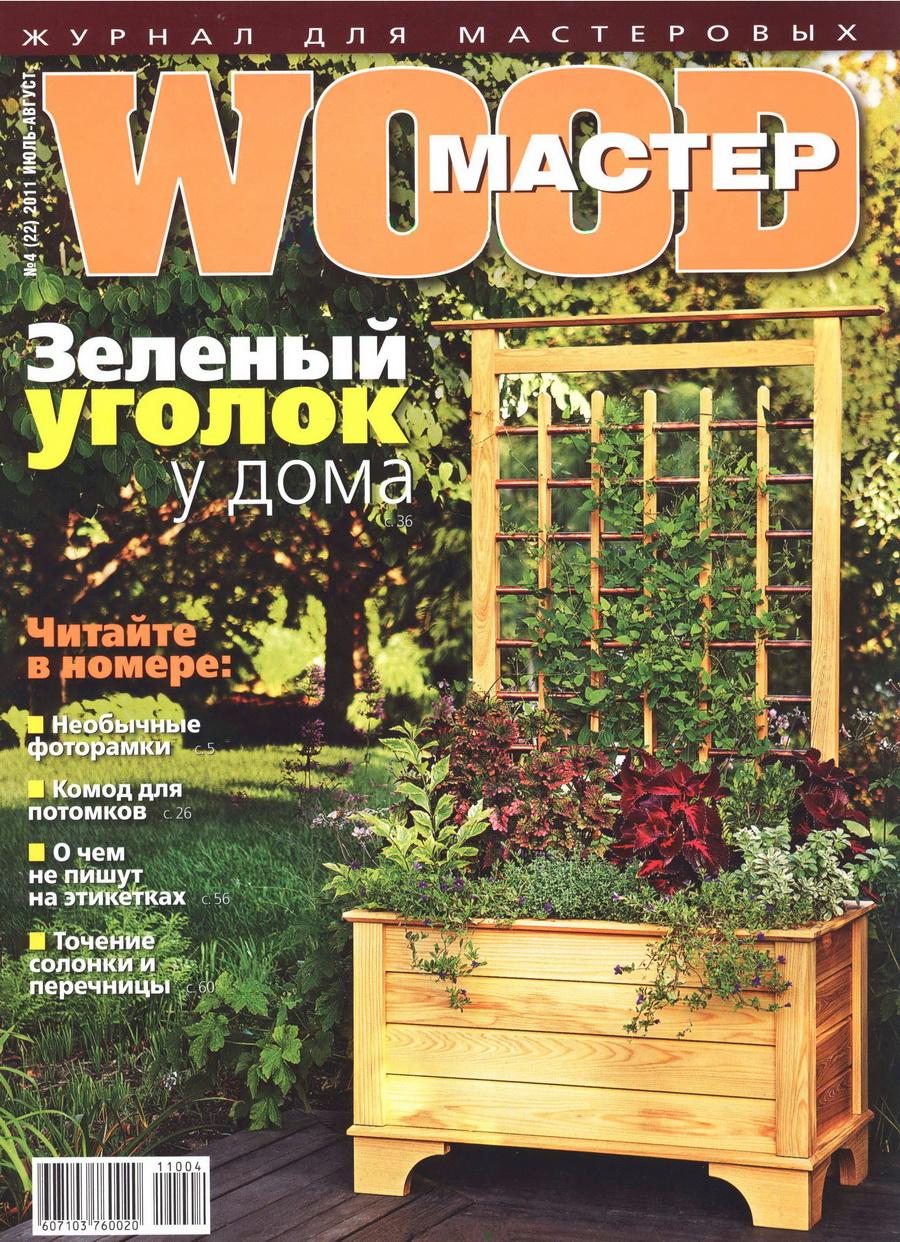 Wood Мастер №4 (июль - август 2011)