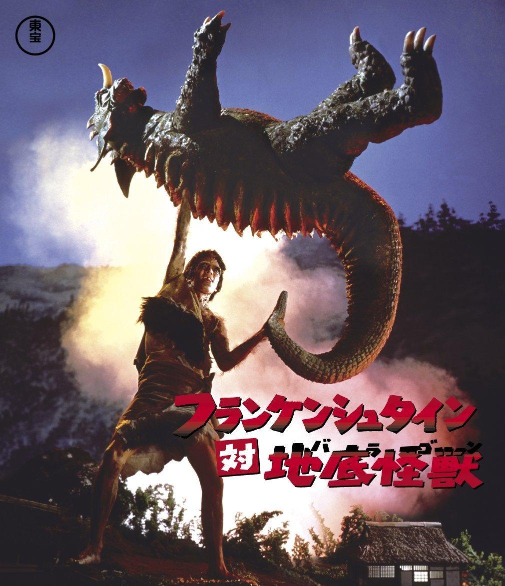 Frankenstein Conquers the World (1965) [International Version]