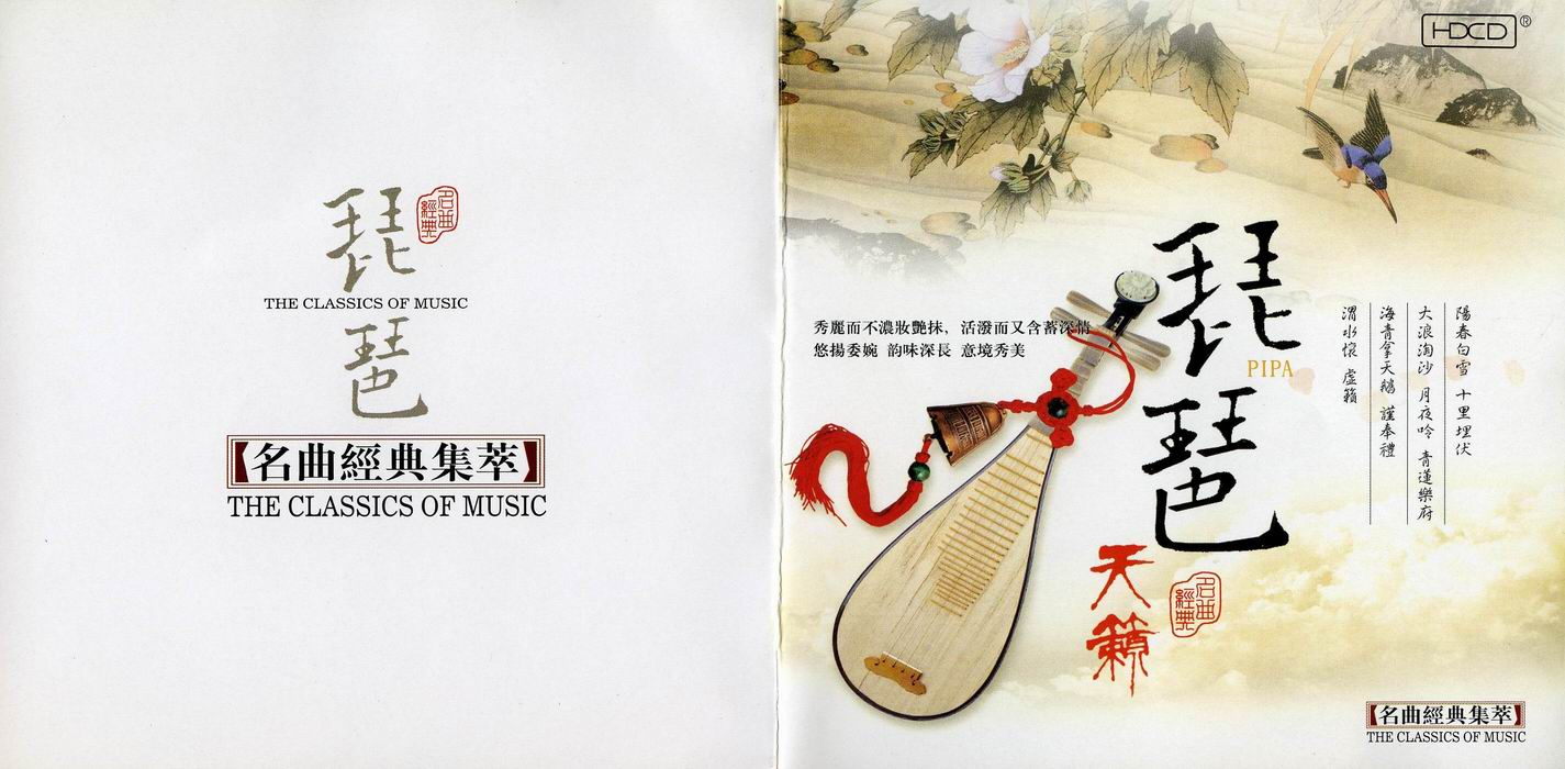 The Classics of Pipa (Chinese Lute)