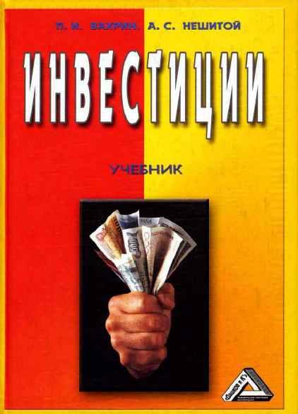 Вахрин П. И., Нешитой А. С. «Инвестиции»