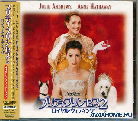 Various Artists: The Princess Diaries 2 - Original Soundtrack (2004) [Japanese Release] RESTORED
