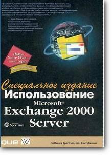 Кент Джоши, «Использование Microsoft Exchange 2000 Server. Специальное издание»