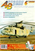 Авиация и время №6 (ноябрь-декабрь) 2000г.
