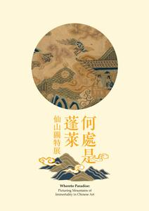National Palace Museum 故宮出版品電子書叢書 - 三月 22, 2019