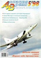 Авиация и время №5 (сентябрь-октябрь) 1998г.