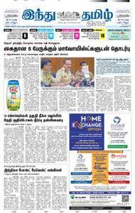 The Hindu Tamil - செப்டம்பர் 01, 2018