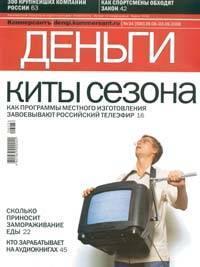 Журнал Коммерсантъ Деньги N34(590) 28.08-03.09.2006 г. (PDF)