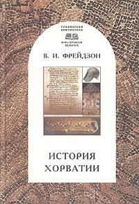 В. И. Фрейдзон - История Хорватии