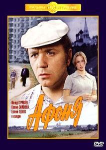 Afonya / Афоня (1975)