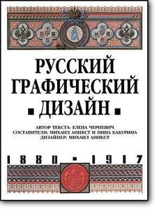 Е.Черневич, М.Аникст и др., «Русский графический дизайн 1880-1917»